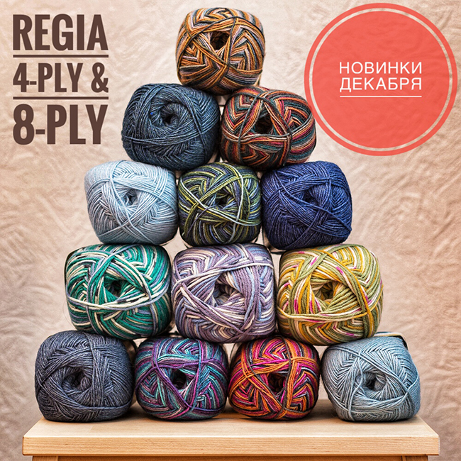 Regia 4ply and 8 ply